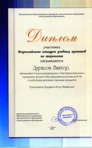 Диплом участника Всероссийского конкурса учебных проектов по технологии. Дурасов Виктор, 2007 год