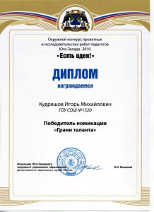 Diplom. Pobeditel nominacii Grani talanta